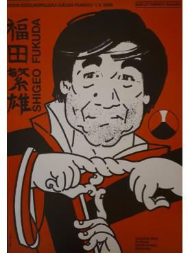 Shigeo Fukuda Great Masters